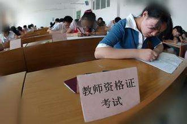下半年宁波中小学教师资格笔试于22至24日现场确认