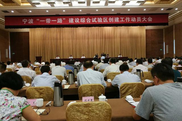 宁波召开一带一路建设综合试验区创建工作动员大会