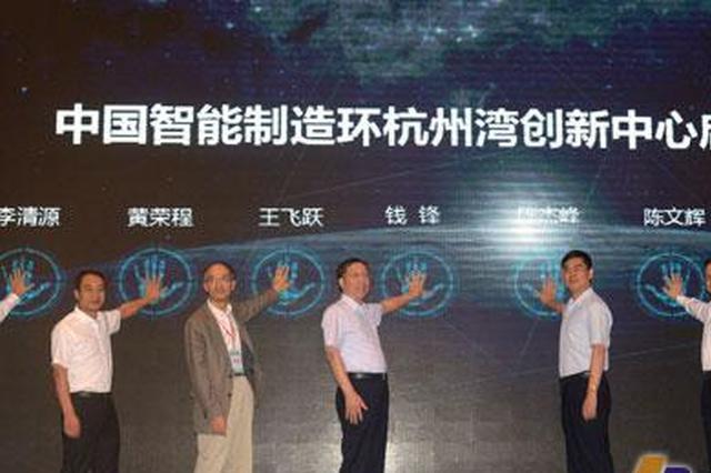 2017国家智能制造论坛慈溪举行 掀起超级头脑风暴