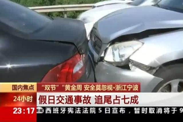宁波假日交通事故追尾占七成 公路返程注意行车安全