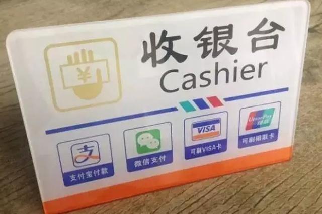宁波1商店收款码被掉包 营业额落入别人口袋