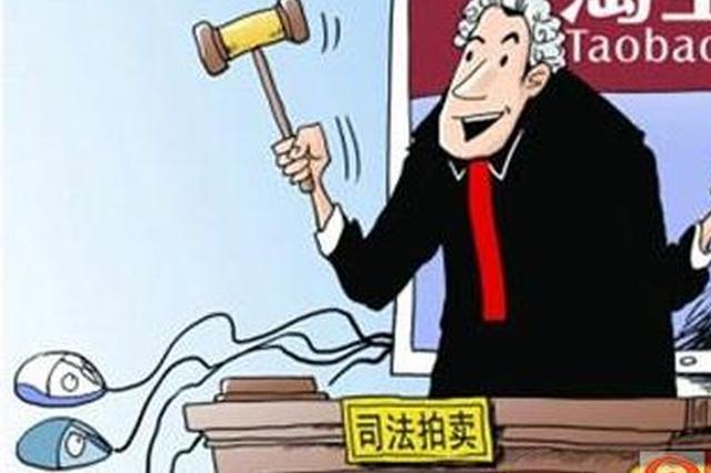 宁波司法网拍5年成交额超300亿元 共成交9868件