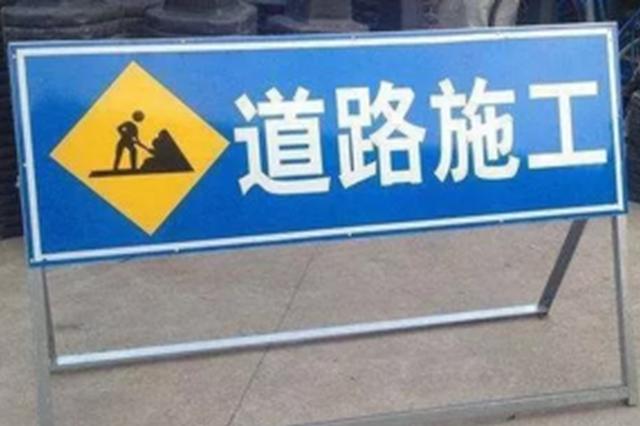 余姚泗门镇县道开夹线全封闭施工 过往司机请绕行