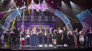 宁波全民K歌大赛十强诞生
