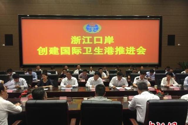 浙江推进国际卫生港创建 宁波已经实现全港创卫