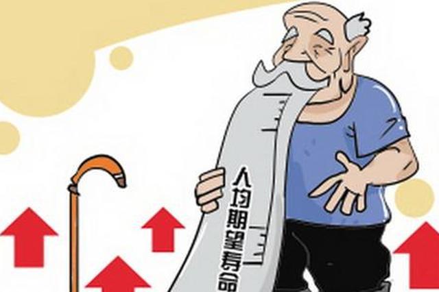 宁波人均期望寿命提高到81.34岁 高于全国5.24岁