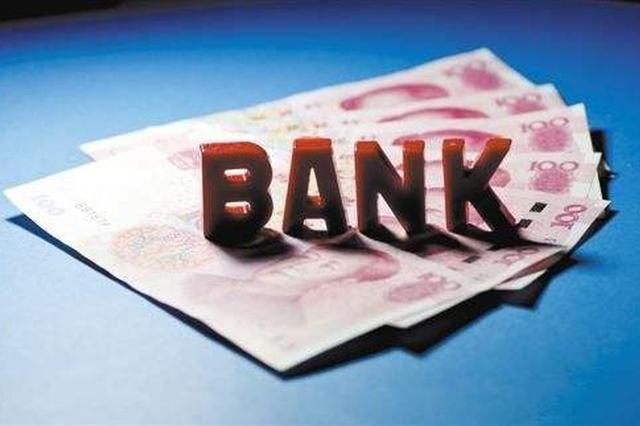 宁波不良贷款连续5季度双降 制造业贷款增长企稳