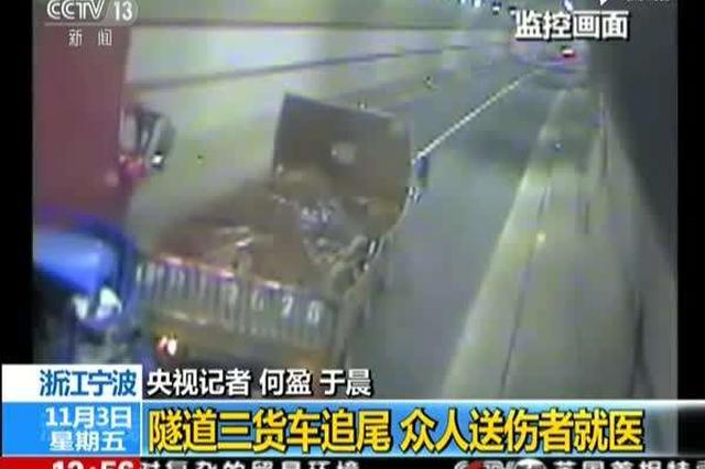 浙江宁波:隧道三货车追尾众人送伤者就医
