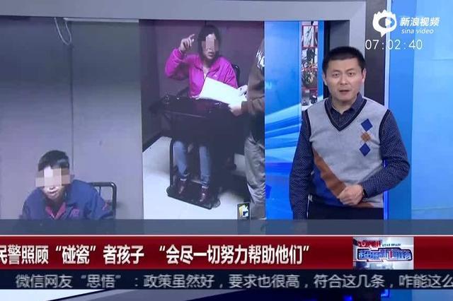 宁波民警照顾碰瓷者孩子 会尽一切努力帮助他们
