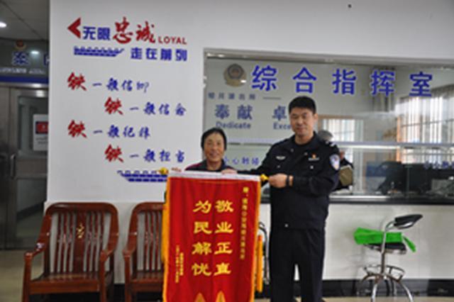 镇海蛟川派出所热心助市民寻回失物 市民送锦旗感谢