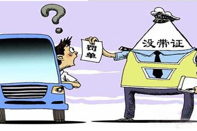 上班要迟到 镇海一男子无证驾驶被拘7天罚款500元