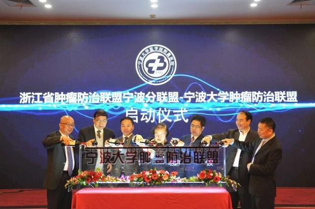 浙江省肿瘤防治联盟宁波分联盟正式成立 是宁波首个