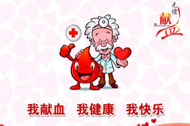 宁波AB型血库存量紧缺 期盼爱心人士捋袖献血