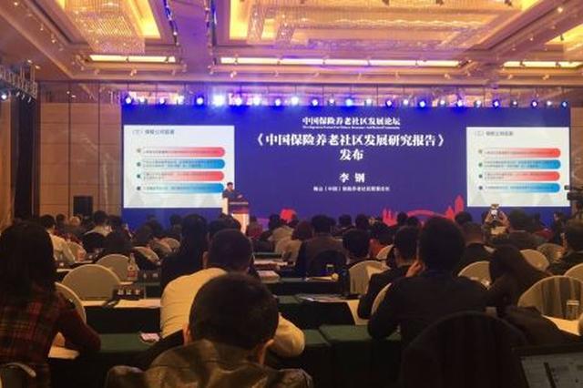 首届中国保险养老社区发展论坛在宁波举办