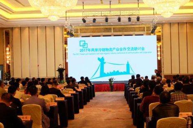 两岸冷链物流产业合作研讨会在浙江宁波召开