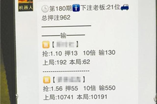 江北警方破获特大抢红包网络赌博案 涉案赌资上亿元