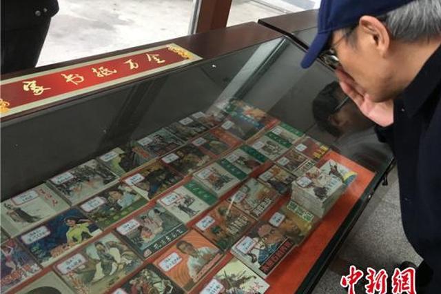 宁波1男子出八万购买一套连环画 热潮再席卷
