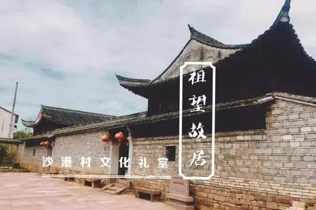 海曙4家文化礼堂上榜省文化新地标 全省仅150个