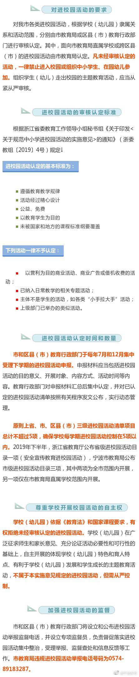 宁波实行进校园活动审核认定制度 维护学校教学秩序