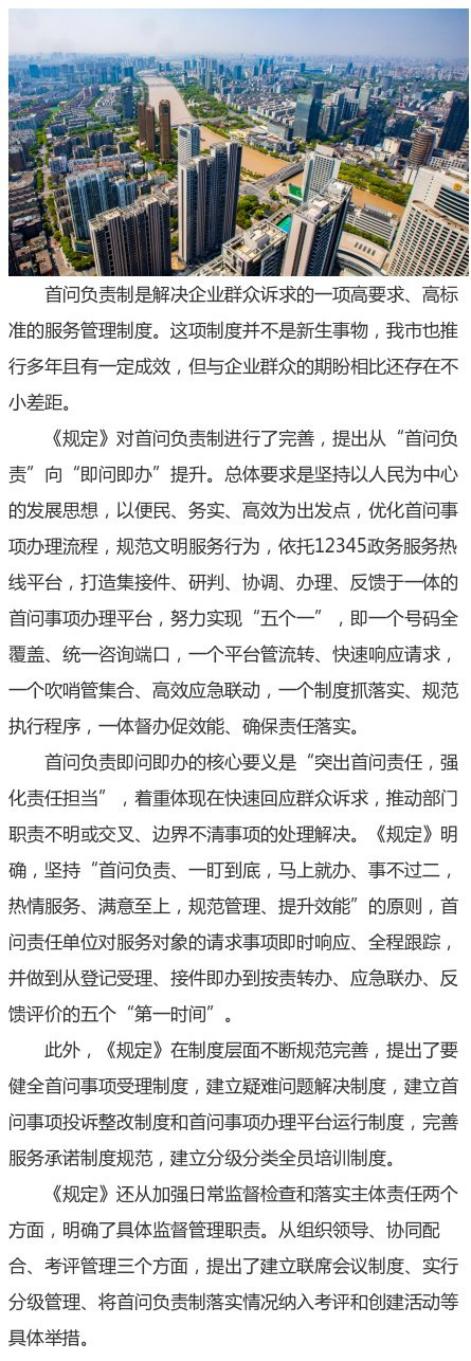 宁波全力打造首问负责即问即办 在各单位全面施行
