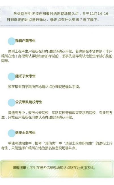 浙江省高考报名昨天截止 考生需前往选定地点确认