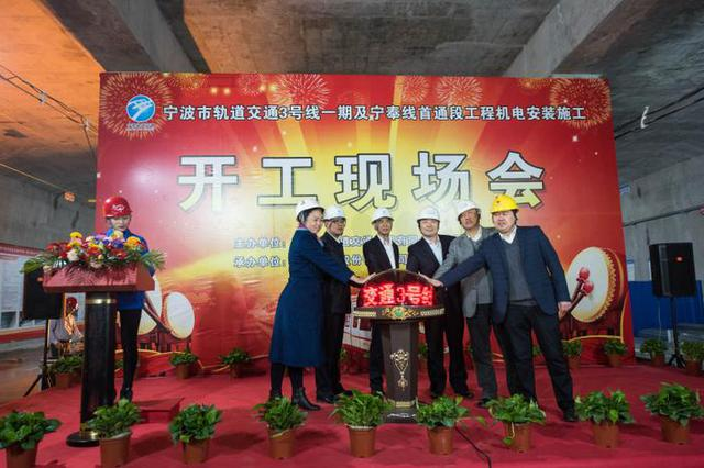 宁波轨交3号线一期及宁奉线首通段明年同步试运营