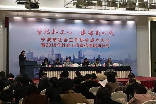 宁波市社会工作协会成立 5000多名社工有了娘家