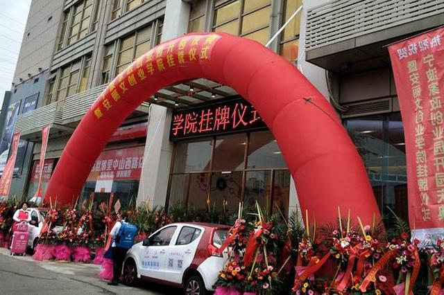 宁波首个家政创业园开园 培养专业人才助力家政创业
