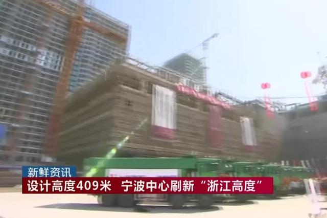 宁波中心大厦昨开工 409米刷新浙江高度