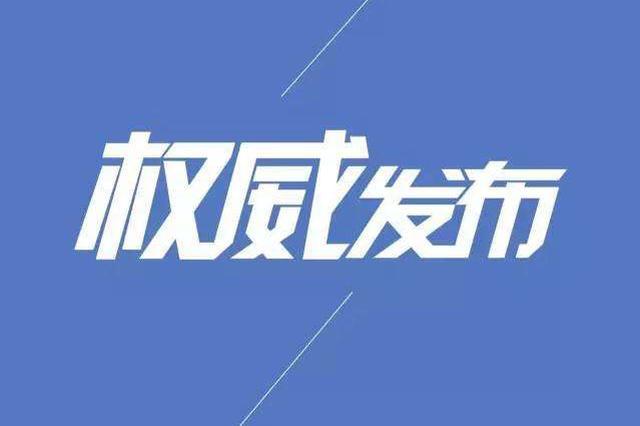 宁波9部门联合出台文件防范校园欺凌 情节严重将退学