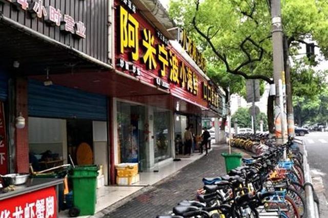 鄞州城管整治占道经营:用共享单车与沿街店铺抢位