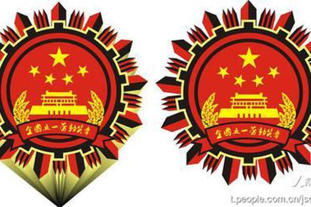 全国五一劳动奖表彰名单公示 宁波部分人和企业上榜