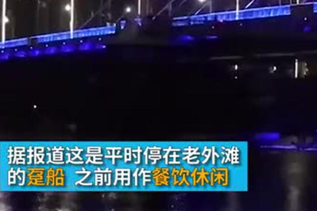 宁波外滩大桥夜遭趸船卡桥底 人行桥在修复中