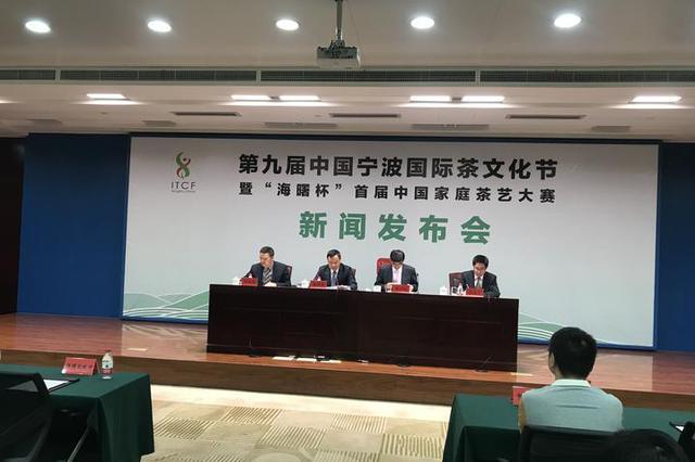 近300家企业参展 第九届中国宁波国际茶文化节将举行