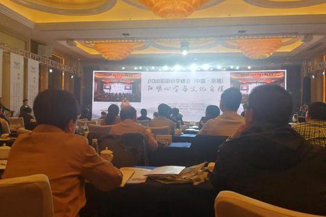 2018阳明心学高峰论坛在王阳明故里宁波余姚举行