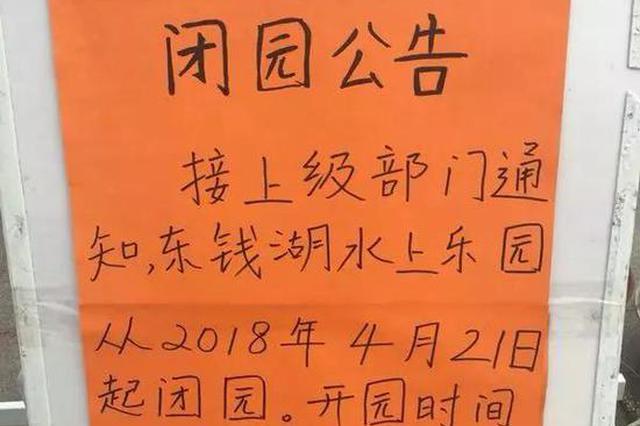 宁波8岁女孩水上乐园溺亡 第一次参加春游发生意外