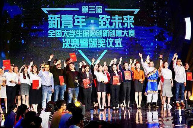 第三届大学生保险创新创意大赛决赛在宁波举办