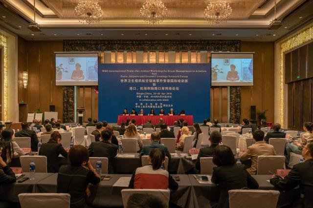 世界卫生组织航空领域事件管理国际培训班在宁波召开
