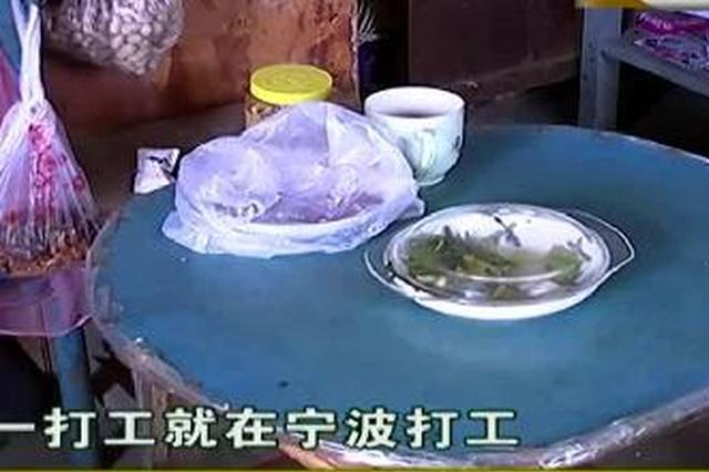 在宁波打工十几年男子 广东出现涉毒记录