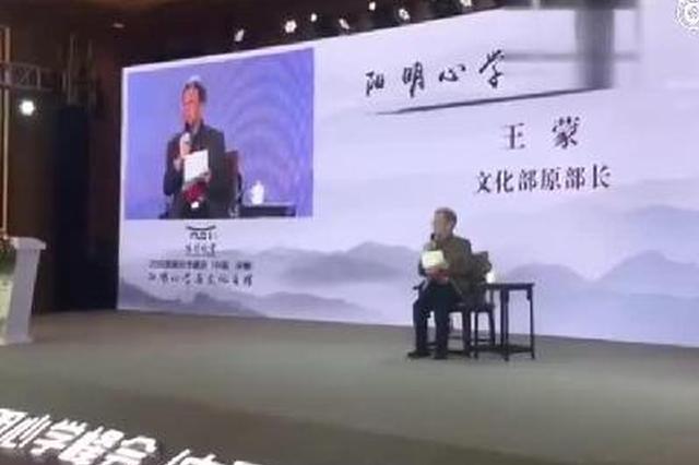 2018阳明心学峰会在浙江余姚拉开帷幕