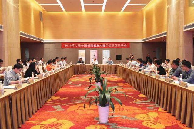 科技争投看宁波 第7届中国创新创业大赛宁波赛区启动