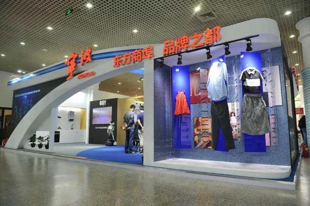 16家宁波企业抱团出征上海 亮相中国自主品牌博览会