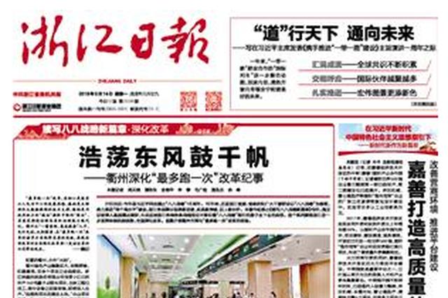 浙江日报头版点赞奉化 土地开发提升亩产激发新动能