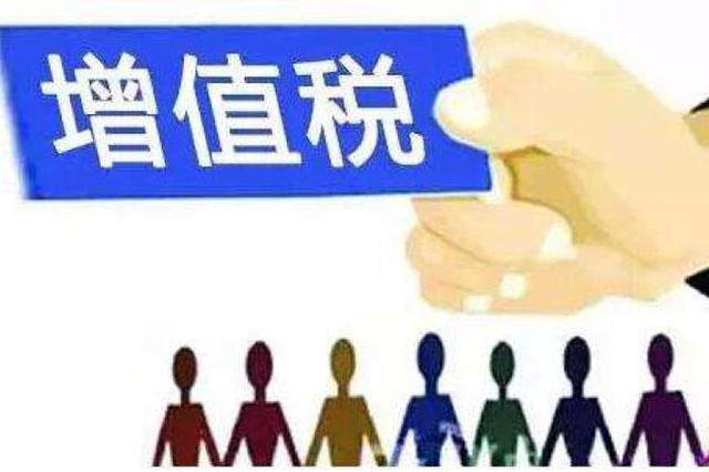 增值税新政制造业受益明显 梅山一企业将减税780万元
