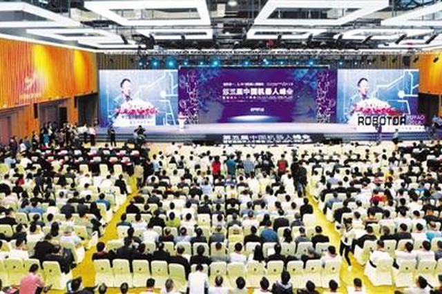 余姚以中国机器人峰会引领智能聚变