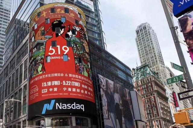 火到大洋彼岸 宁海十里红妆亮刷屏纽约时代广场
