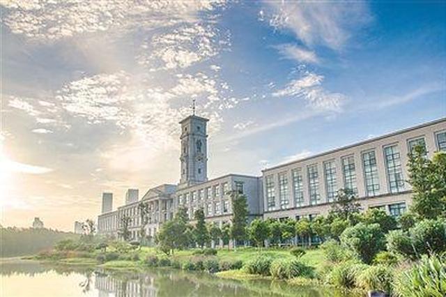 浙报关注宁波诺丁汉大学 集智创新打造开放办学新高地