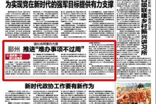 浙报头版点赞鄞州难办事项不过周 助项目审批再提速