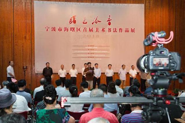 海曙首届书画大展在宁波美术馆开幕 600余件作品展示