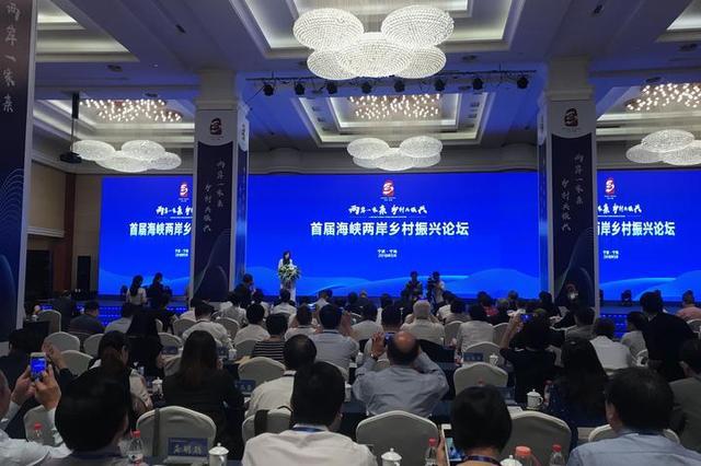 首届海峡两岸乡村振兴论坛在宁海举行 百亿项目签约